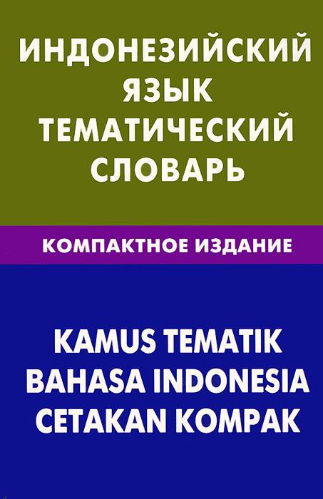 Индонезийский язык.Тематический словарь. Компактное издание