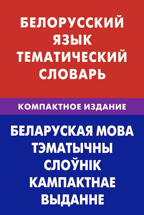 Белорусский язык. Тематический словарь. Компактное издание