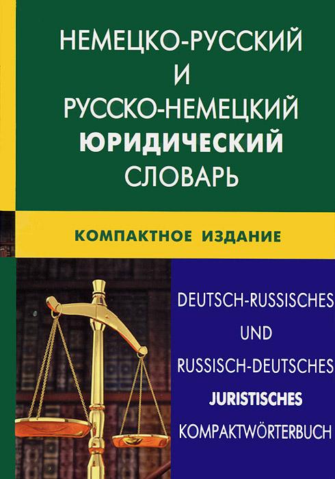 Немецко-русский и русско-немецкий юридический словарь. Компактное издание