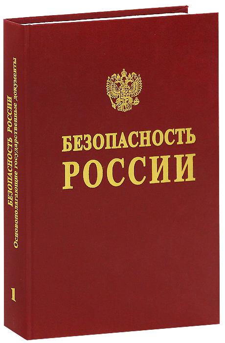 Безопасность России. Основополагающие государственные документы. В 2 частях. Часть 1