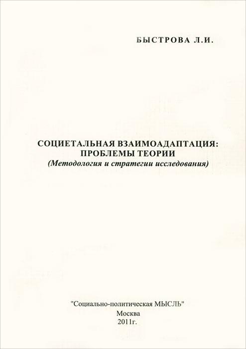 Социетальная взаимоадаптация. Проблемы теории (методология и стратегии исследования) ( 978-5-91579-065-9 )