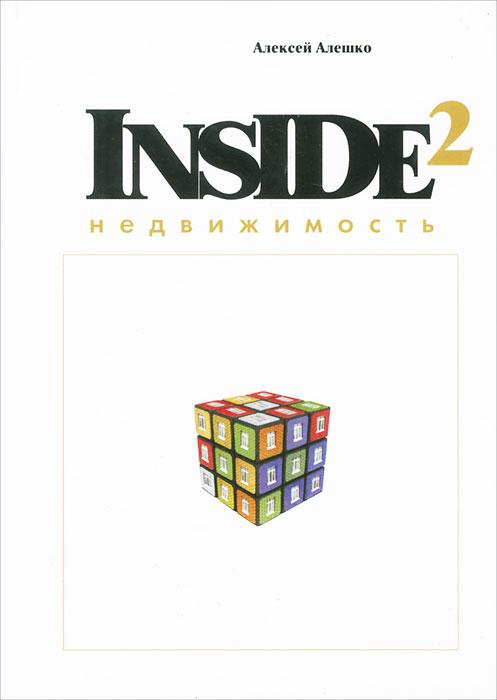 Недвижимость Inside-2. Алексей Алешко