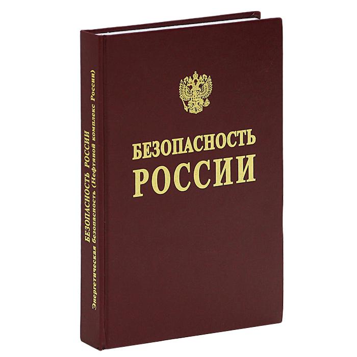 Безопасность России. Правовые, социально-экономические и научно-технические аспекты. Энергетическая безопасность (Нефтяной комплекс России)