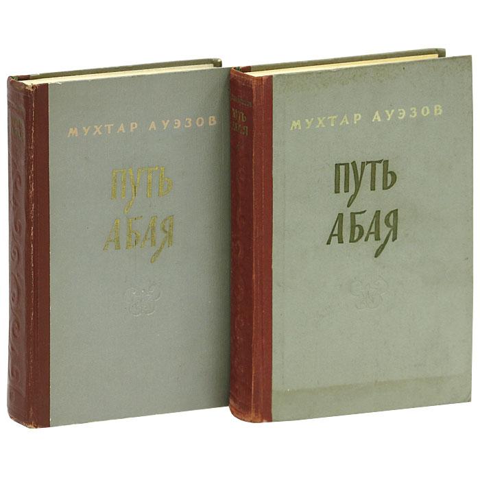 абай жолы 4 том скачать бесплатно pdf