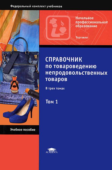 Справочник по товароведению непродовольственных товаров. В 3 томах. Том 1