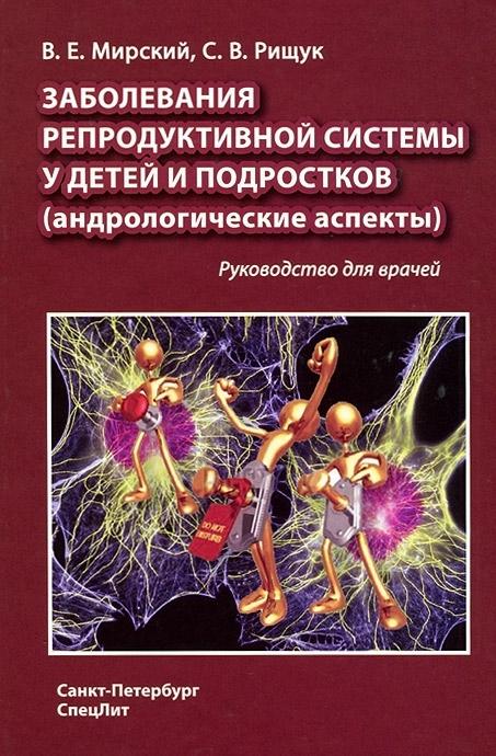 Руководство по заболеваниям репродуктивной системы у детей и подростков (андрологические аспекты)