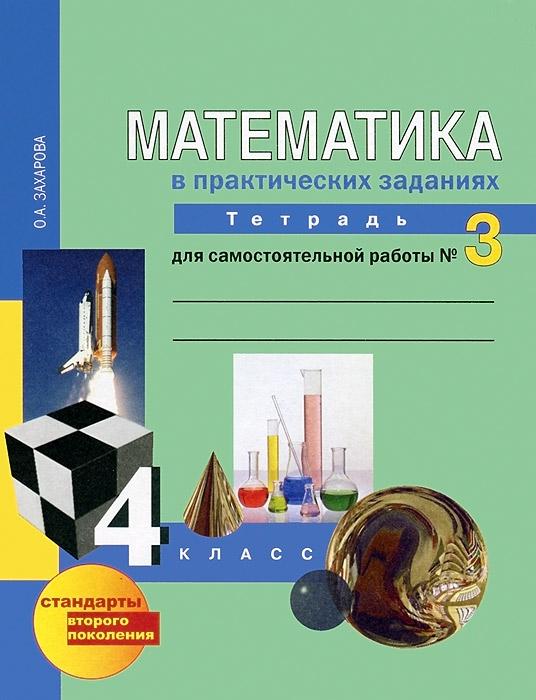 Математика в вопросах и заданиях. 4 класс. Тетрадь для самостоятельной работы № 3