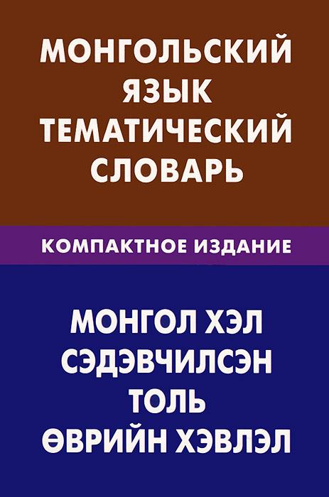 Монгольский язык. Тематический словарь. Компактное издание