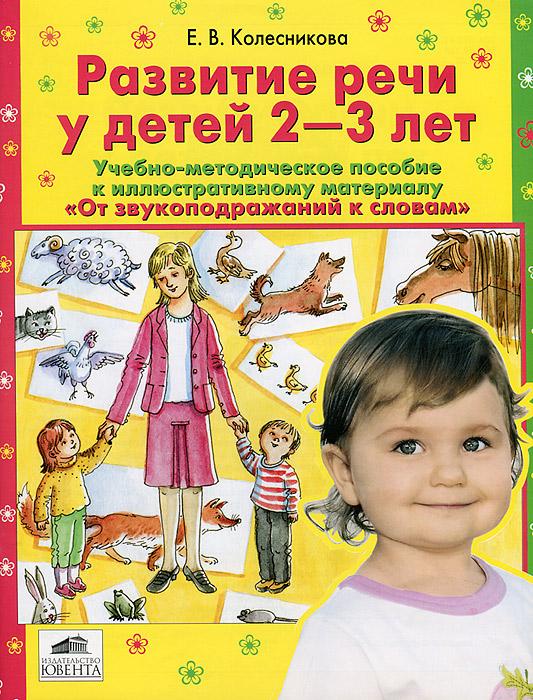 Развитие речи у детей 2-3 лет