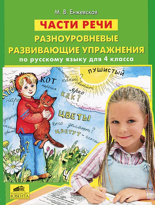 Части речи. Разноуровневые развивающие упражнения по русскому языку для 4 класса