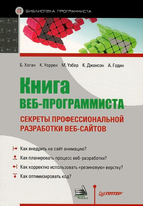 Книга веб-программиста. Секреты профессиональной разработки веб-сайтов ( 978-5-459-01510-2, 978-1934356838 )