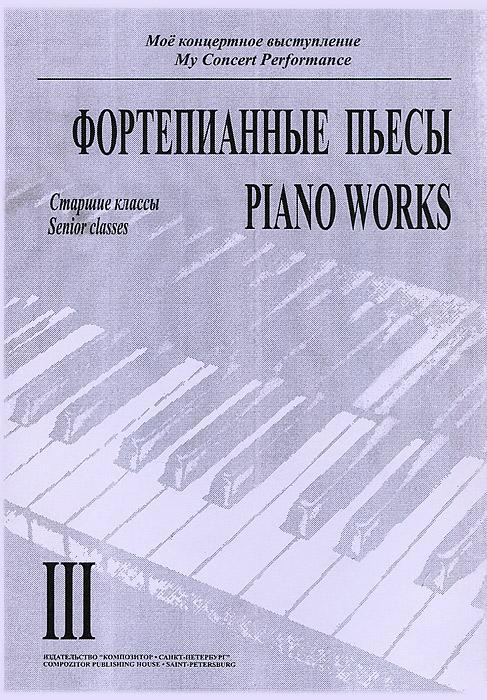 Фортепианные пьесы. Старшие классы. Тетрадь 3