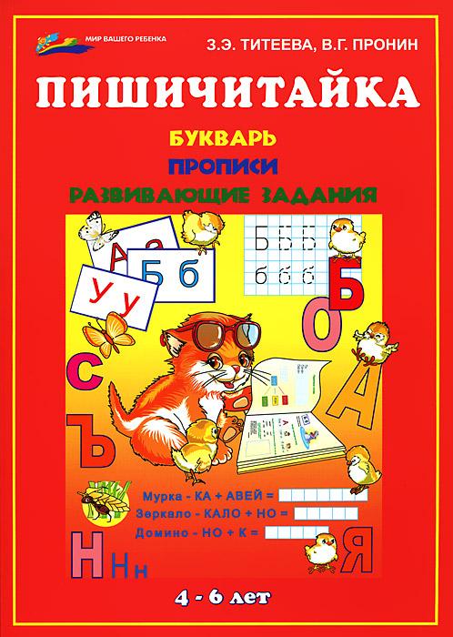 Пишичитайка. Букварь. Прописи. Развивающие задания12296407Ваш ребенок выучил алфавит и уже начал читать самостоятельно, Пишичитайка. Букварь. Прописи. Развивающие задания даст ему первые грамматические знания и научит писать печатными буквами. В основу этой книги легли самые популярные методики обучения начальной школы. Материал Пишичитайки выстроен в удобной игровой форме, что благотворно скажется на результатах обучения грамоте. Наша Пишичитайка. Букварь. Прописи. Развивающие задания состоит из двух частей. Первая и основная часть учит писать буквы и слоги, составлять слова и предложения. Тут же даны и первые правила русского языка, пройдя и усвоив которые ваш ребенок получит первые знания грамматики, оказывающие благотворное влияние на его обучении в начальной школе. Во второй части дан материал для закрепления полученных знаний. Для поддержания интереса к обучению предложенный материал подан в доступной форме, с учетом интересов ребенка. Надеемся, что наша книга понравится вам и вашему ребенку и станет успешным...