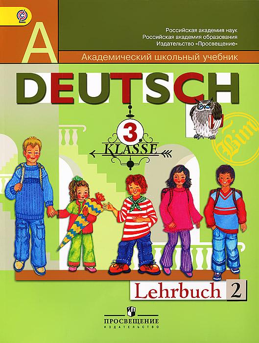 Deutsch: 3 klasse: Lehrbuch 2 / Немецкий язык. 3 класс. Учебник. В 2 частях. Часть 2