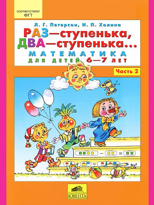 Раз - ступенька, два - ступенька... Математика для детей 6-7 лет. Часть 2