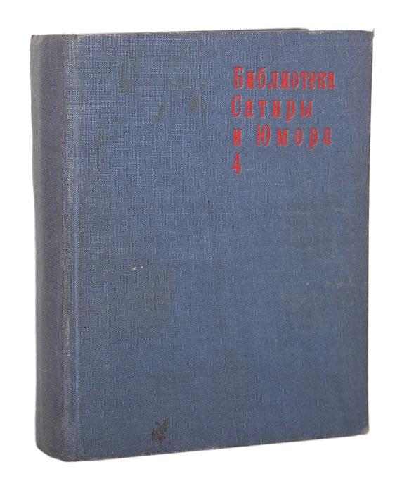 Библиотека Сатиры и Юмора. Сборник № 4