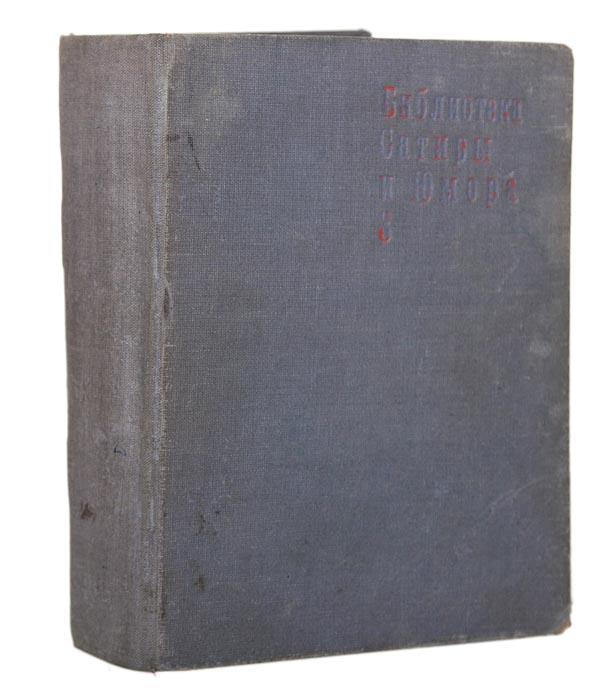 Библиотека Сатиры и Юмора. Сборник № 3