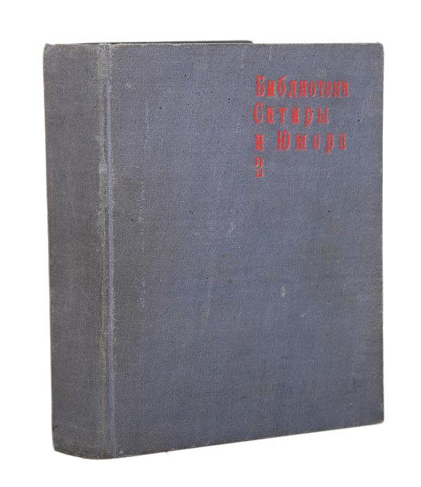 Библиотека Сатиры и Юмора. Сборник № 2