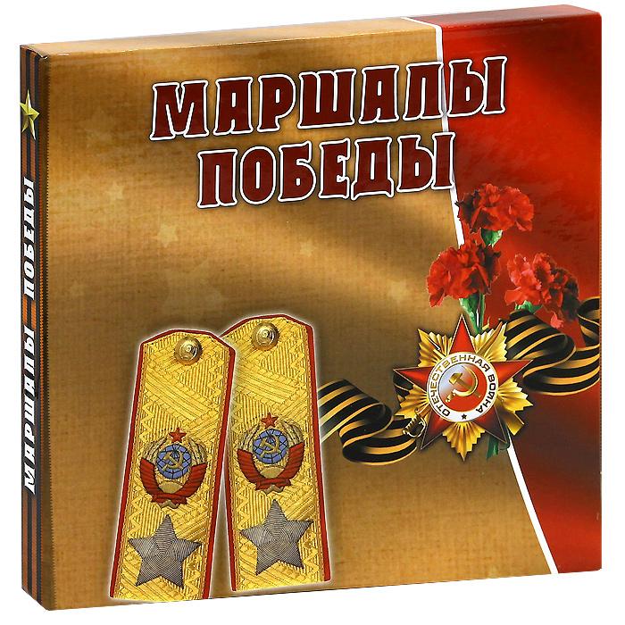 С. Кисин Маршалы Победы (подарочное издание)