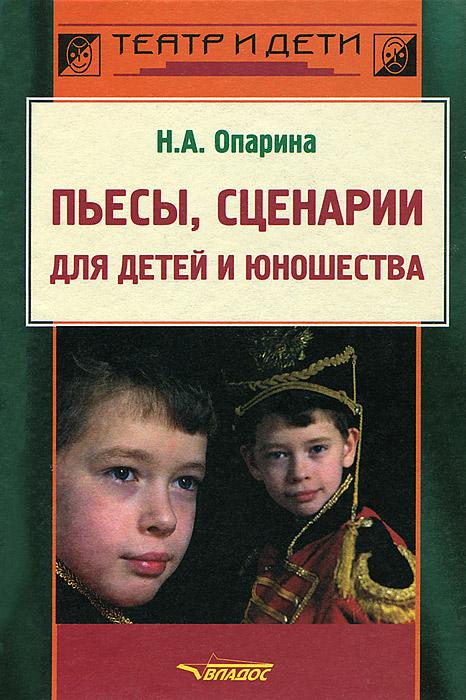 Пьесы, сценарии для детей и юношества