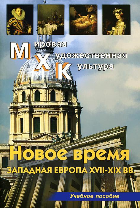 Новое время, Западная Европа XVII-XIX вв.