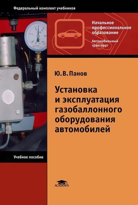 Установка и эксплуатация газобаллонного оборудования автомобилей