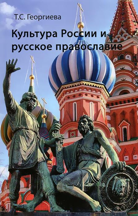 Культура России и русское православие