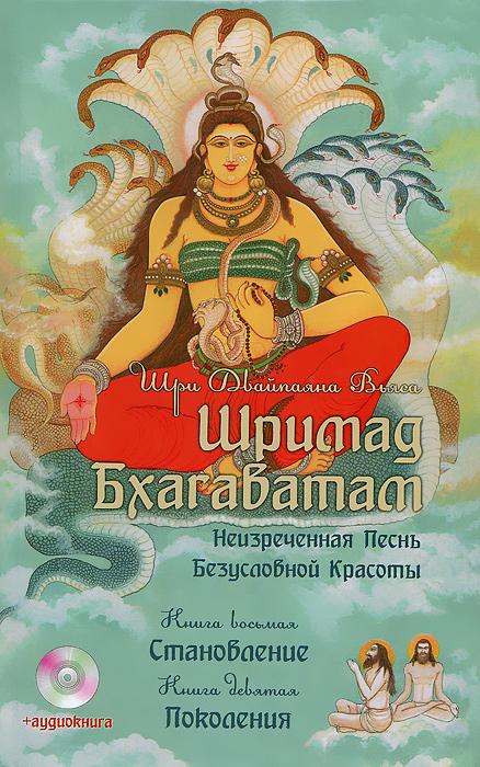 Шримад Бхагаватам. Книги 8, 9 (+ CD)