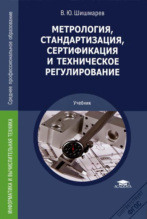 Метрология, стандартизация, сертификация и техническое регулирование