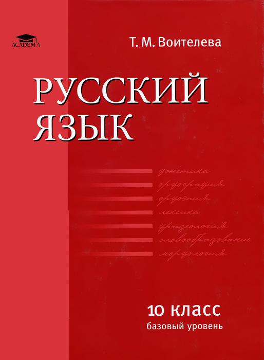 Русский язык. 10 класс. Базовый уровень