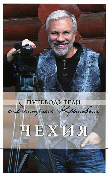 Чехия (+ DVD-ROM). Дмитрий Крылов, Татьяна Яровинская