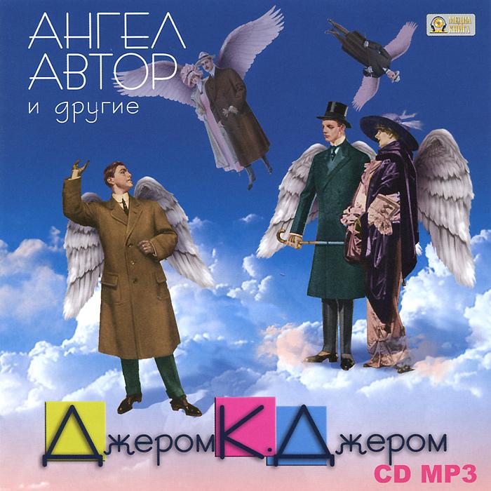 Ангел, автор и другие (аудиокнига MP3)