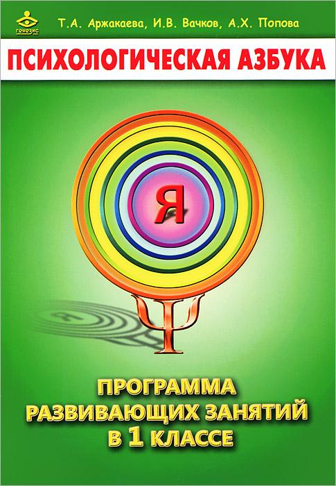 Психологическая азбука. Программа развивающих занятий в 1 классе
