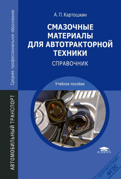 Смазочные материалы для автотракторной техники. Справочник