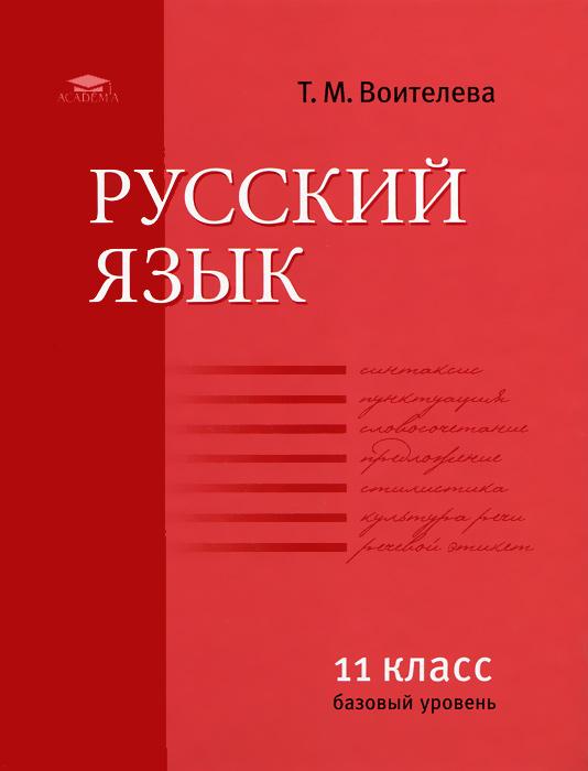 Русский язык. 11 класс. Базовый уровень