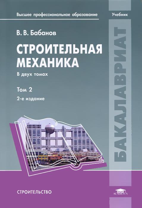 Строительная механика. В 2 томах. Том 2
