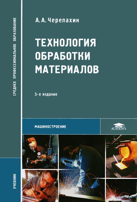Технология обработки материалов