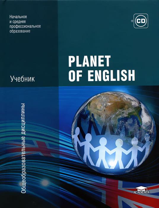 Planet of English (+ CD-ROM)12296407Структура и содержание учебника позволяют обобщить материал, пройденный в средней школе, и обеспечить развитие знаний, навыков и умений на новом, более высоком уровне. Особое внимание уделено формированию учебно-познавательного компонента коммуникативной компетенции, для чего использованы проектные задания. При составлении заданий учитывались требования Единого государственного экзамена. Диск представляет собой сборник аудиоматериалов к учебнику. Для обучающихся в учреждениях начального и среднего профессионального образования.