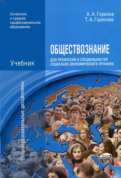 Обществознание для профессий и специальностей социально-экономического профиля