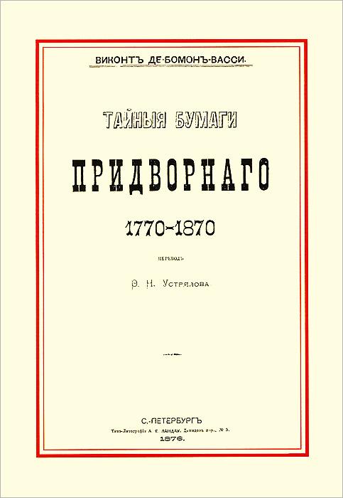 Тайные бумаги придворного. 1770-1870