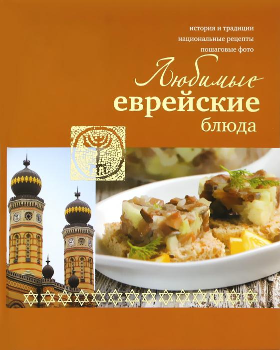 Любимые еврейские блюда ( 978-5-271-44077-9, 978-5-8029-2984-1, 978-985-18-1560-5 )