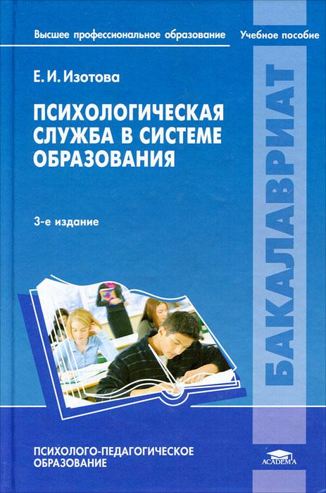 Психологическая служба в системе образования