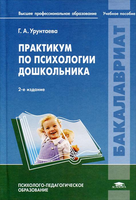 Практикум по психологии дошкольника