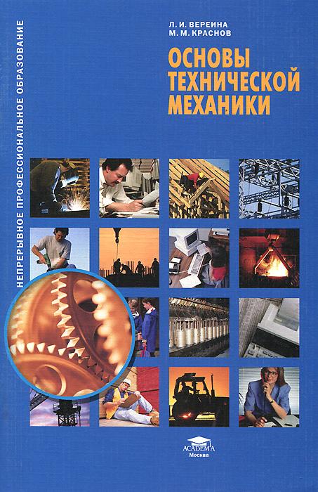 Основы технической механики