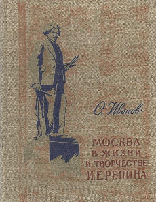 Москва в жизни и творчестве И. Е. Репина