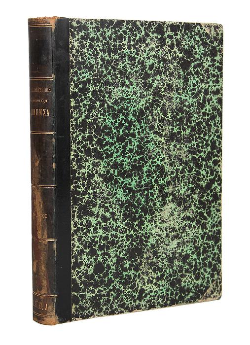 Всеподданейшие донесения графа Миниха. Донесения 1737 и 1738 годов