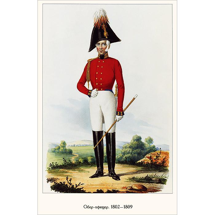Форма одежды лейб-гвардии конного полка. 1731-1847