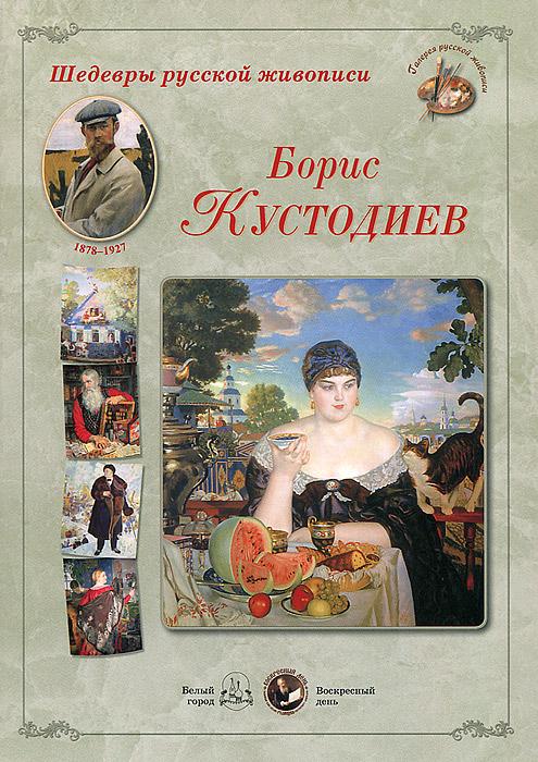 Шедевры русской живописи. Борис Кустодиев