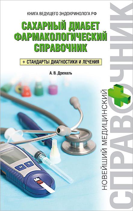 Сахарный диабет. Фармакологический справочник ( 978-5-699-58370-6 )