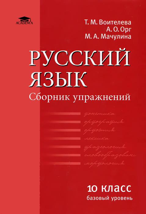 Русский язык. 10 класс. Базовый уровень. Сборник упражнений
